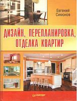 Дизайн, перепланировка, отделка квартир. Как стильно обустроить жилье