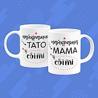 """Чашка для мами та тата """"Найкращий тато та мама"""" парні"""
