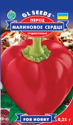 Перец Малиновое сердце, пакет 0,25 г - Семена перца, фото 2