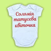 Именной Боди для малышей