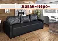 Диван прямой Неро, раскладной, разные ткани, доставка по всей Украине, фото 1