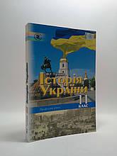 Підручник Історія України 11 клас Профільний рівень Турченко Генеза
