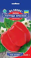 Семена - Перец Ратунда красная, пакет 0,25 г