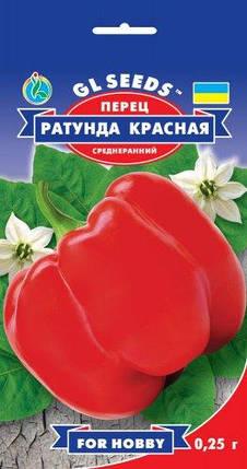 Перец Ратунда красная, пакет 0,25 г - Семена перца, фото 2