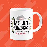 """Подарок бабушке чашка """"Бабушка, спасибо"""""""