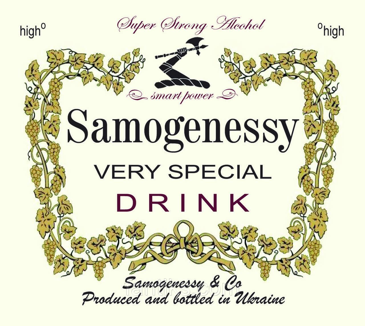 """Samogenessy"" - наклейка на бутылку"