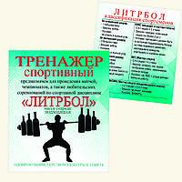 Литрбол -  комплект сувенирных наклеек на бутылку