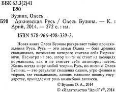 Докиевская Русь  Бузина О, фото 2