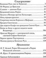 Докиевская Русь  Бузина О, фото 3