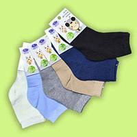 Однотонные носки для мальчиков