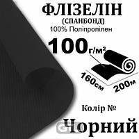 Спанбонд - Флизелин 100г (100 + 0), 160см х200м, черные, S-мягкий, ПП100%, нет / бр; 32/32, 3кг,Peri, СБ100-S-(1,6х200)-чорний, 36641