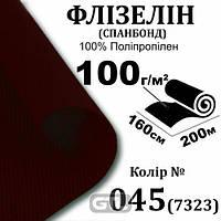 Спанбонд - Флизелин 100г (100 + 0), 160см х200м, (045/7323) S-мягкий, ПП100%, не / бр; 32/32, 3кг,Peri, СБ100-S-(1,6х200)-(45/43/7323), 36643