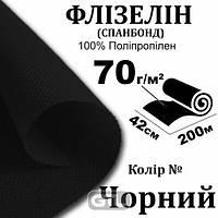 Спанбонд - Флизелин 70г (70 + 0), 42см х200м, черный S-мягким. , ПП100%, нет / брут; 5, 88/6, 18кг,Peri, СБ70-S-(42х200)-чорний, 51170