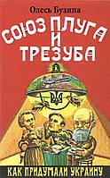 Союз плуга и трезуба  Как придумали Украину