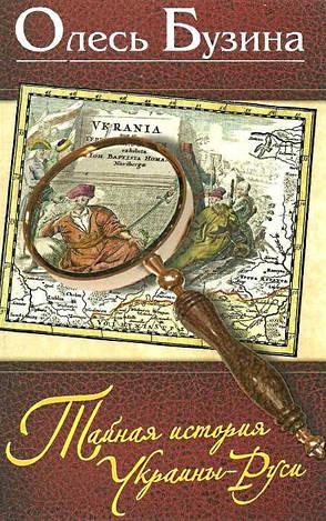 Тайная история Украины-Руси  Бузина Олесь, фото 2