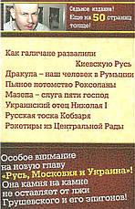 Тайная история Украины-Руси  Бузина Олесь, фото 3