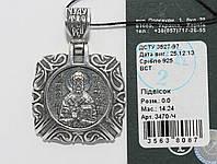 Серебряная ладанка 3470-Ч