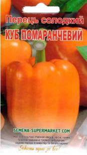 Перец сладкий Куб оранжевый 20 сем (SS), фото 2