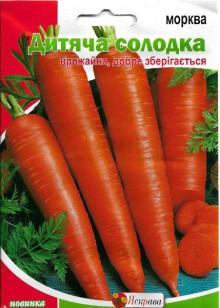 Морква Дитяча Солодка 10 г (Яскрава)