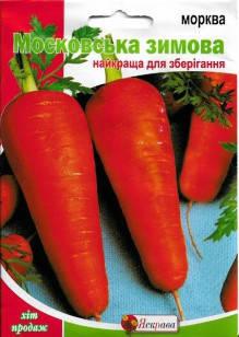 Морква Московська Зимова 10 г (Яскрава), фото 2