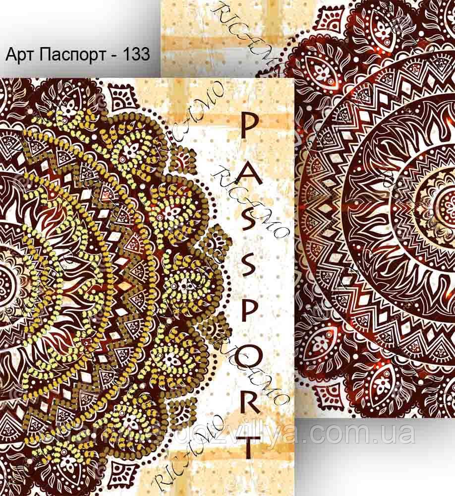 Обложка на паспорт под вышивку бисером и нитками