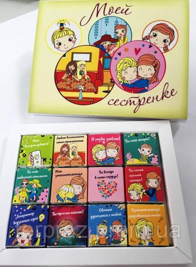 Шоколадный набор Моей сестренке