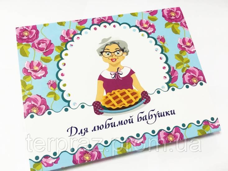 Шоколадный набор Для любимой бабушки
