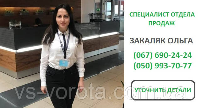 Узнать цены на автоматические ворота в городе Киев