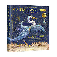 Книга Фантастические звери и места их обитания БОЛЬШОЕ иллюстрированное издание укр