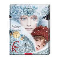 Книга для детей Снежная королева укр