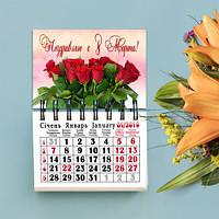 Календарь магнитный 2019 8 марта 02