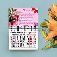 Календарь магнитный 2019 8 марта 03