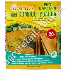 Биодеструктор Kalius для компостирования 20 г