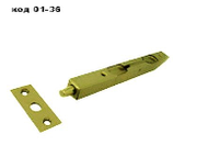 Шпингалет врезной 3053 & 160мм \ SN ( 30шт./300шт.)