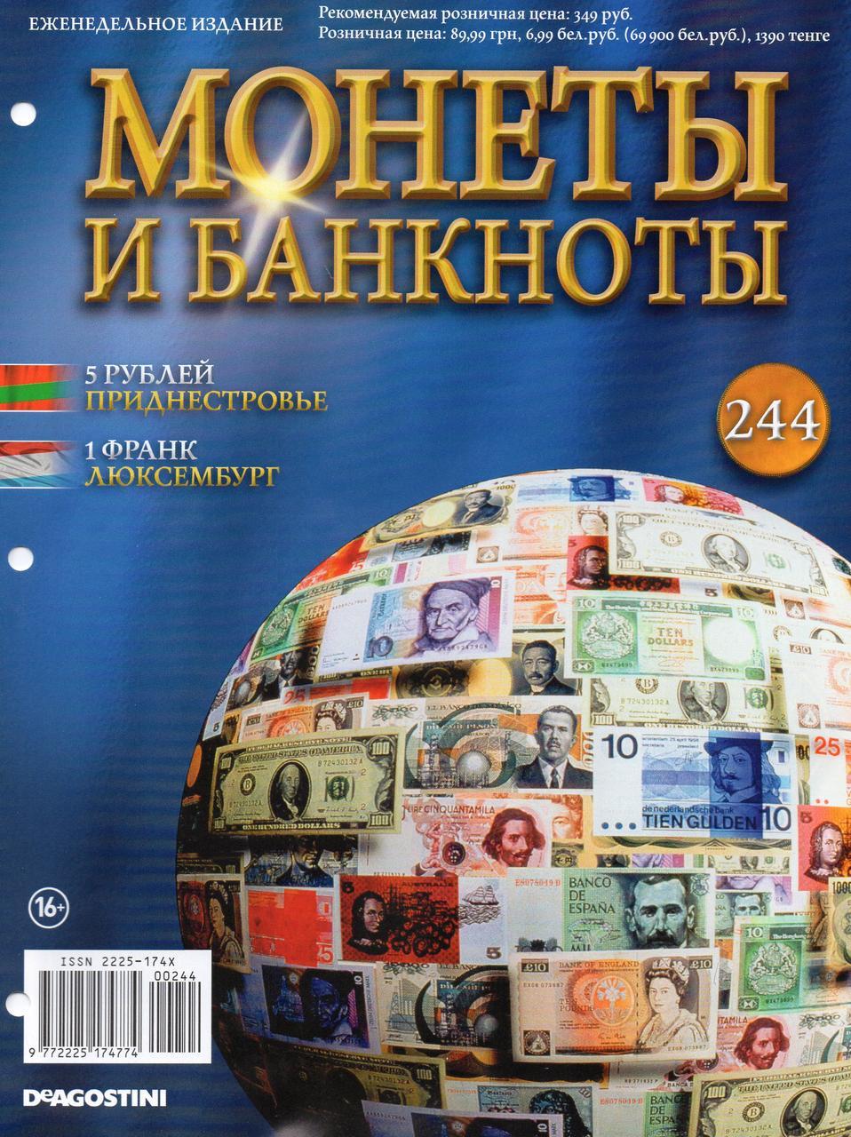 Монеты и банкноты (ДеАгостини) №244
