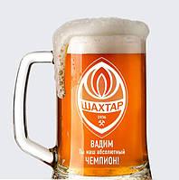 Пивная кружка с именной гравировкой ФК Шахтер