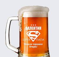 Пивной бокал с гравировкой Супер папа Валентин (имя под заказ)