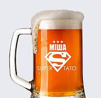 Пивной бокал с гравировкой Супер папа Миша (имя под заказ)