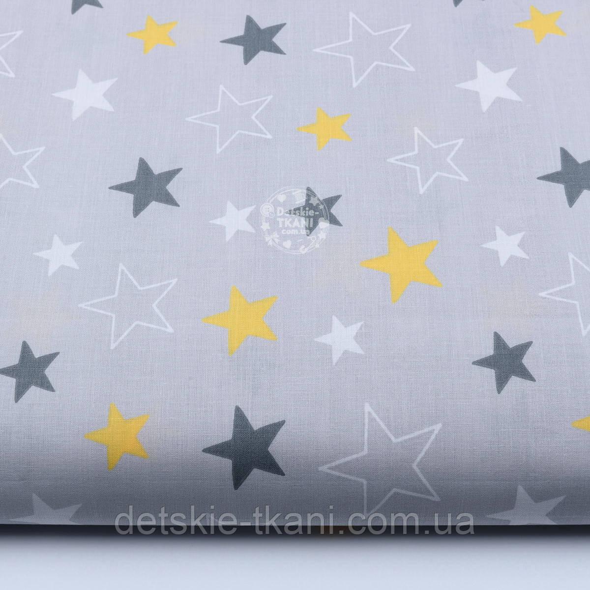 """Ткань """"Звёздный карнавал"""" с жёлтыми и графитовыми звёздами на сером фоне, № 1039а"""