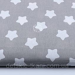 БРАК! Ткань с белыми большими звёздами-пряниками на сером фоне (№15).
