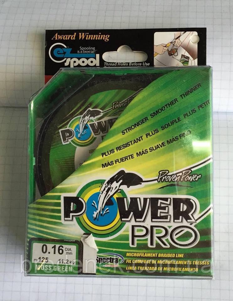 Нить плетенка Power Pro  0.16