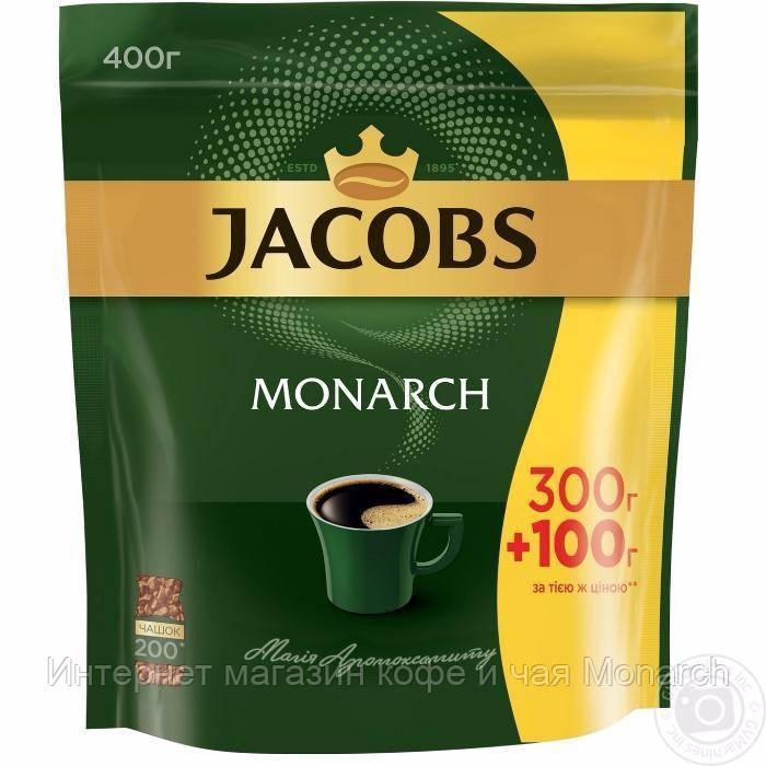 Кофе растворимый Jacobs Monarch 400г  / Якобс Монарх 400г Бразилия - Розница