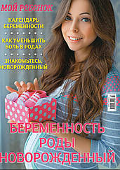 Журнал Мой ребенок Украина №3/2018 Беременность. Роды. Новорожденный