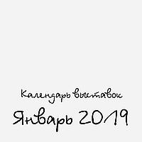 Календарь Handmade выставок на Январь 2019