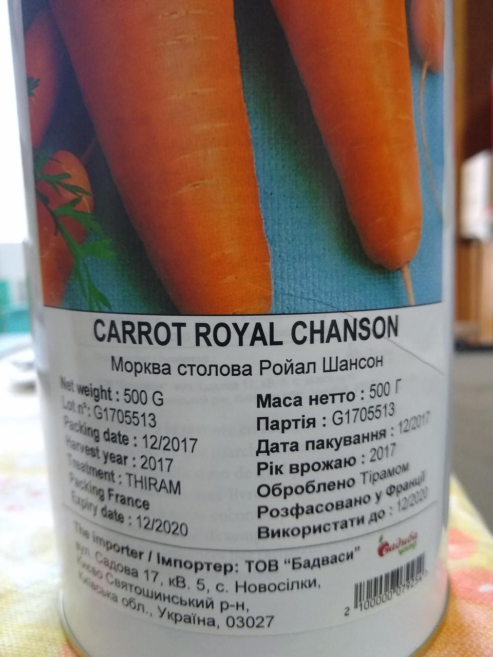 Семена Морковь столовая Роял Шансон среднепоздней сортотип Шантане Service plus Франция
