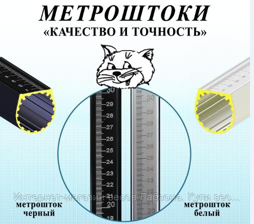 Метрошток МША-3,3 (3,5) и МША-4,3 (4,5) сертифицированный