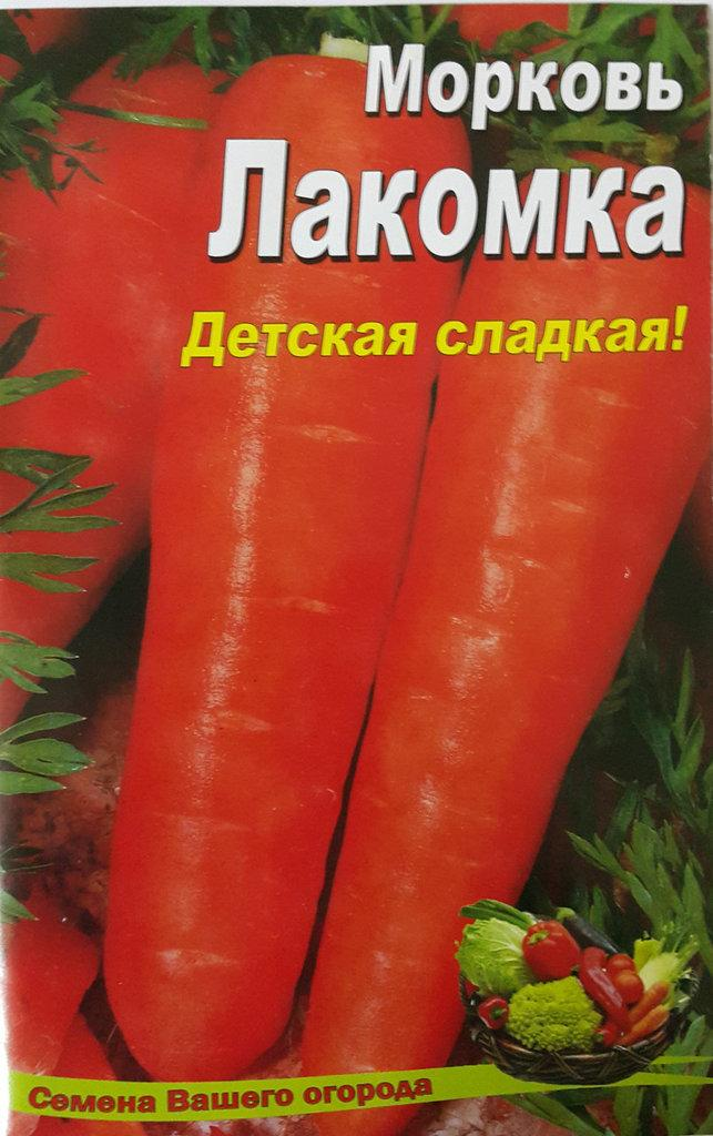 Семена Морковь ЛАКОМКА 15г /пакет-гигант/, ТМ Урожай