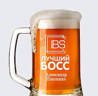 Пивная кружка с Вашим логотипом