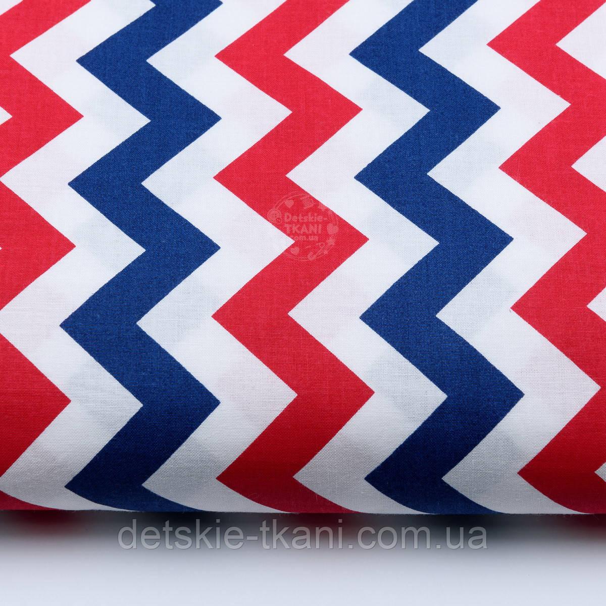 Ткань хлопковая с широким сине-красным зигзагом № 428