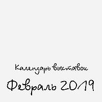 Календарь Handmade выставок на Февраль 2019